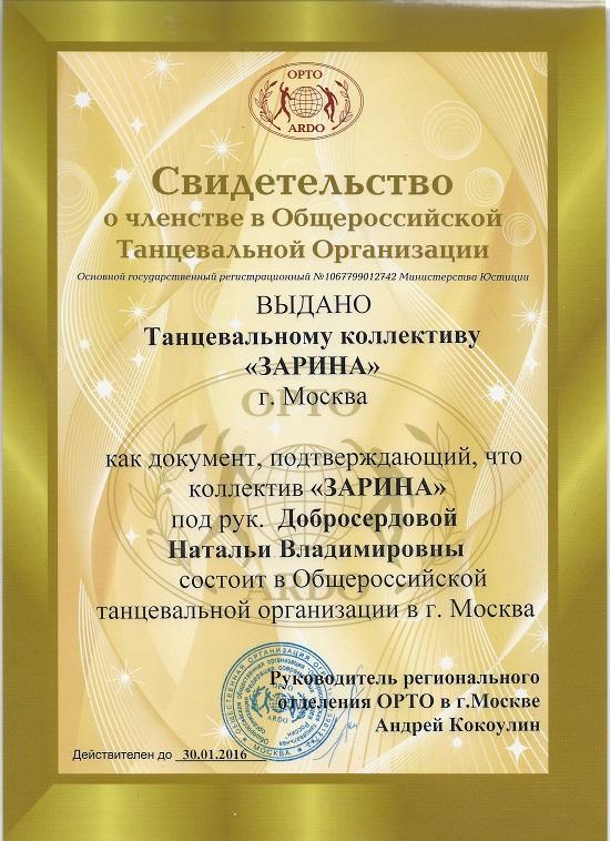 Свидетельство о членстве в Общероссийской Танцевальной Организации (2016)