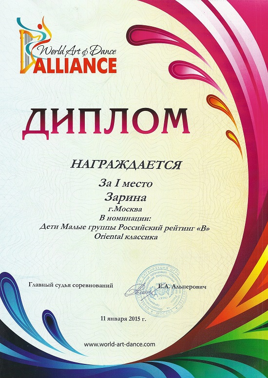 World Art of Dance Alliance — 2015 год (Дети)