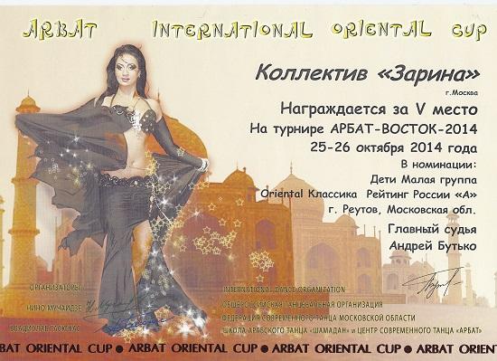 Arbat Internacional Oriental Cup
