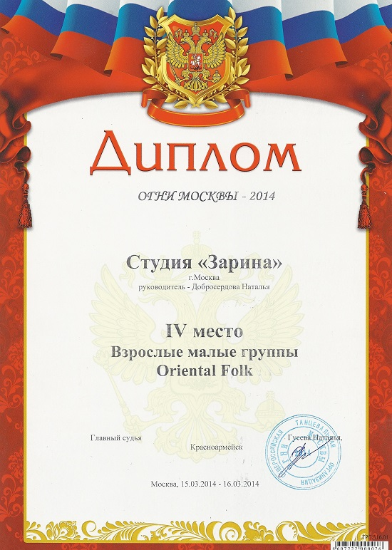 Огни Москвы 2014, Oriental Folk